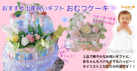 ネイリストが作るおむつケーキ