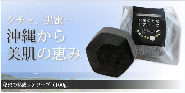 クチャ、黒蜜・・・沖縄から美肌の恵み 秘密の熟成レアソープ(100g)